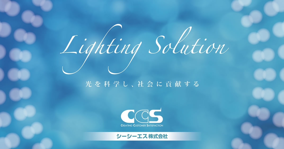 CCS INC. - Leading the Way With the Top Market Share in Inspection LED Lighting & CCS INC. - Leading the Way With the Top Market Share in Inspection ... azcodes.com