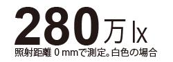 280万lx  在0毫米的照射距离下测量。 如果是白色